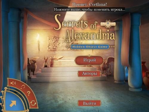 Секреты Александрии / Secrets of Alexandria (2014/Rus) - полная русская версия