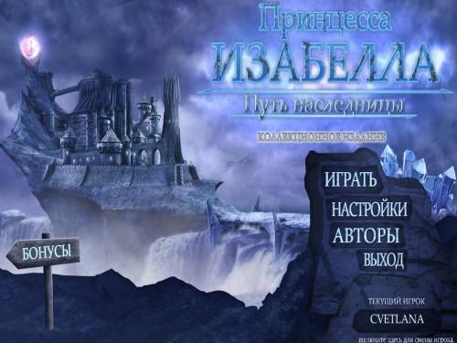 Принцесса Изабелла 3: Путь наследницы / Princess Isabella 3: The Rise of an Heir