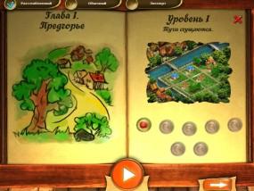 Сага о гномах / Fable Of Dwarfs (2014/Rus) - полная русская версия
