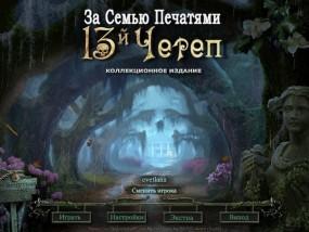 За семью печатями: 13-ый череп / Mystery Case Files 7: 13th Skull (2011/Rus) - полная русская версия