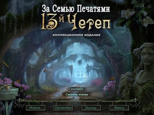 За семью печатями: 13-ый череп - полная русская версия