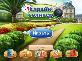 Страйк солитер / Strike Solitare (2012/Rus) - полная русская версия
