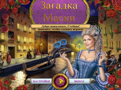 Загадка Маски / Riddles of The Mask (2014/Rus) - полная русская версия
