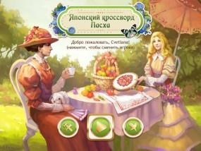 Японский кроссворд: Пасха / Easter Riddles (2015/Rus) - полная русская версия