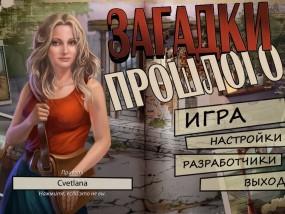 Загадки прошлого / Riddles of the Past (2015/Rus) - полная русская версия
