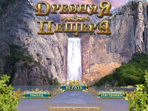 Древняя пещера / Enchanted Cavern (2009/Rus) - полная русская версия