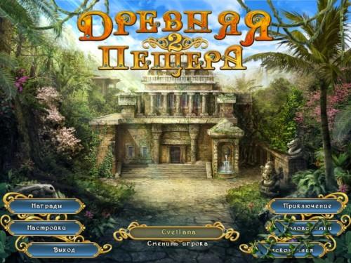 Древняя Пещера 2 / Enchanted Cavern 2 (2011/Rus) - полная русская версия