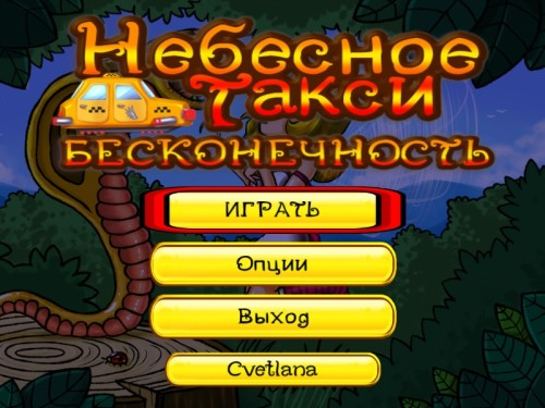 Небесное такси 6: Бесконечность / Sky Taxi 6 (2015/Rus) - полная русская версия
