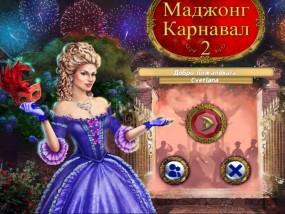 Маджонг: Карнавал 2 / Carnaval Mahjong 2 (2015/Rus) - полная русская версия