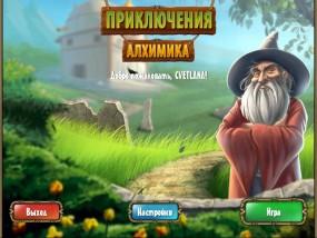 Приключения алхимика / Alchemy Quest (2015/Rus) - полная русская версия