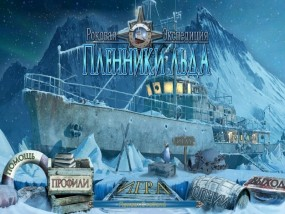 Роковая экспедиция: Пленники льда / Mystery Expedition: Prisoners of Ice