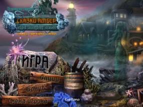 Сказки Амбер: Остров затонувших кораблей / Amber's Tales: The Isle of Dead Ships