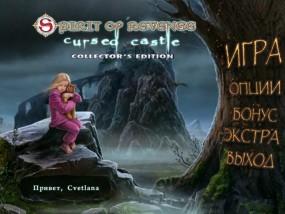 Spirit of Revenge, Cursed Castle