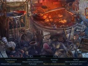 Хроники Единорога: Повелитель зверей / Mystery of Unicorn Castle: The Beastmaster