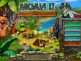 Моаи 2: Дорога в царство мертвых / Moai 2: Path to Another World