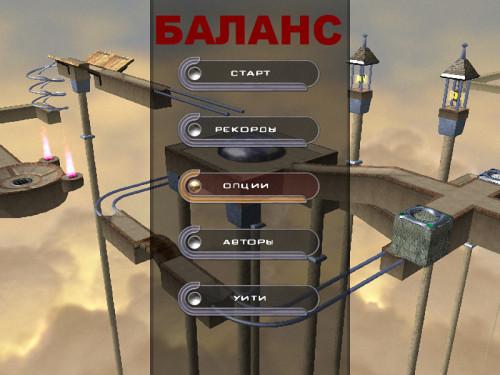 Баланс / Ballance v1.13 (2004/Rus) - полная русская версия