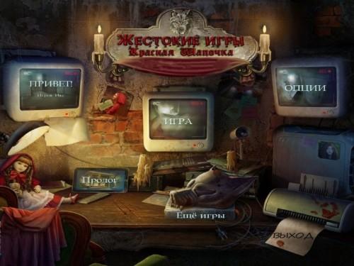 Жестокие игры: Красная Шапочка  - полная русская версия
