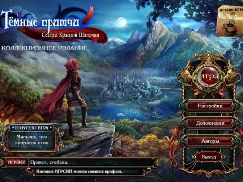 Темные притчи: Сестры Красной Шапочки / Dark Parables 4: The Red Riding Hood Sisters (2012/Rus) - полная русская версия