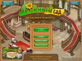 Дивный сад 2: Академия ремонта / Gardenscapes: Mansion Makeover (2012/Rus) - полная русская версия