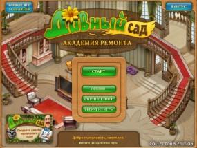 Дивный сад 2: Академия ремонта / Gardenscapes: Mansion Makeover (2012/Rus) - полная русская версия
