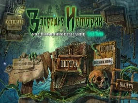 Зловещие Истории: Сага Тьмы / Gothic Fiction: Dark Saga (2012/Rus) - полная русская версия
