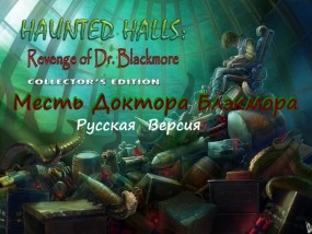 Месть Доктора Блэкмора / Haunted Halls 3 : Revenge of Doctor Blackmore (2012/Rus) - полная русская версия