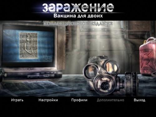 Заражение: Вакцина для двоих  - полная русская версия