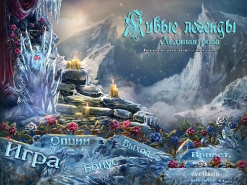 Живые легенды: Ледяная роза - официальная русская версия