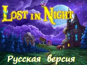 Тайны ночи / Lost in Night (2012/Rus) - полная русская версия