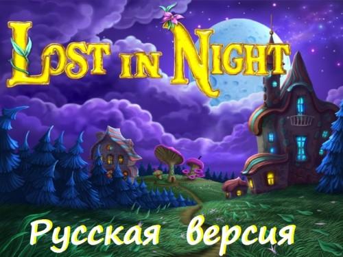 Тайны ночи - полная русская версия