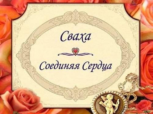 Сваха: Соединяя Сердца - полная русская версия
