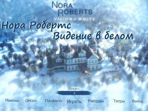 Нора Робертс: Видение в Белом - полная русская версия