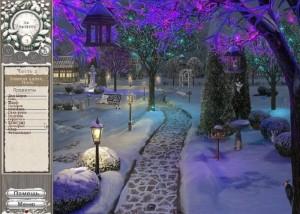 Нора Робертс: Видение в Белом, зимний дворик, заснеженные дорожки, фонари
