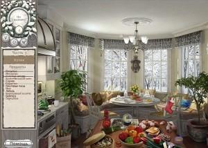 Нора Робертс: Видение в Белом, кухня, поиск предметов, овощи