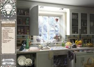 Нора Робертс: Видение в Белом, поиск предметов на кухне, посудомоечная машина