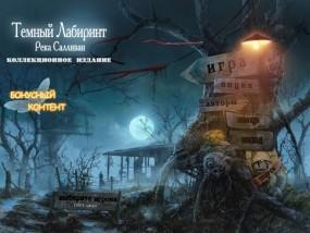 Темный Лабиринт: Река Салливан / Sable Maze: Sullivan River (2012/Rus) - полная русская версия