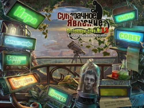 Сумрачное явление: Постояльцы дома № 13 -  полная русская версия