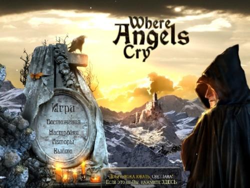 Там, где плачут ангелы - полная русская версия