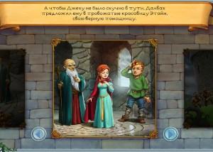 Друиды: Тайна блуждающей башни, герои игры