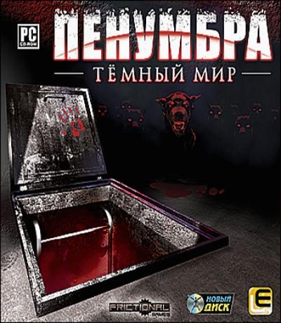 Пенумбра: Темный мир / Penumbra Overture (2007/Rus) - полная русская версия