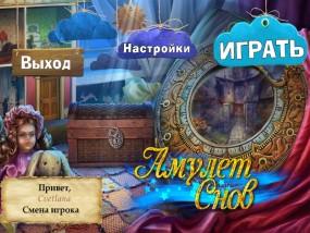 Амулет снов / Amulet of Dreams (2015/Rus) - полная русская версия