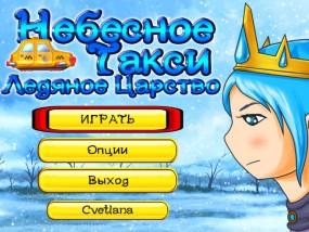 Небесное такси 7: Ледяное царство / Sky Taxi 7: Ice