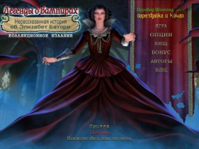 Легенды о вампирах 2: Нерассказанная история об Элизабет Батори