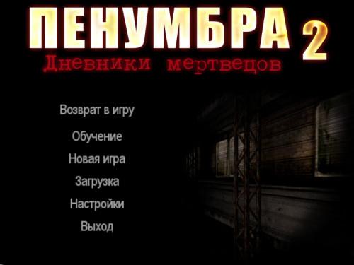 Пенумбра 2: Дневники мертвецов / Penumbra 2: Black Plague (2008/Rus) - полная русская версия