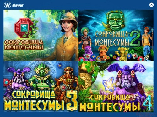 Сокровища Монтесумы 1-4 / The Treasures of Montezuma Ultimate Pack