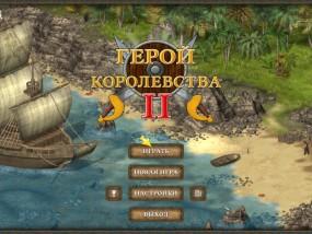 Герой королевства 2 / Hero of the Kingdom II (2015/Rus) - полная русская версия