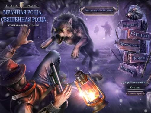 За семью печатями 11: Мрачная роща, Священная роща / Mystery Case Files 11: Dire Grove, Sacred Grove