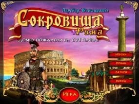 Сокровища Рима / Treasures of Rome (2015/Rus) - полная русская версия