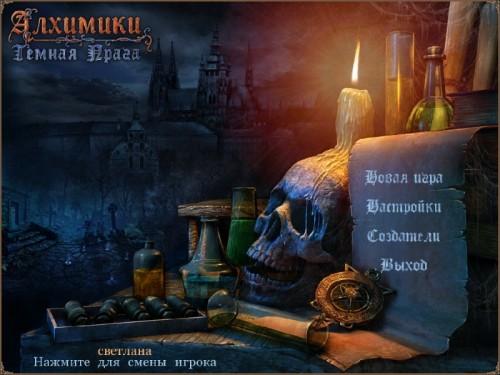 Алхимики : Темная Прага  - полная русская версия