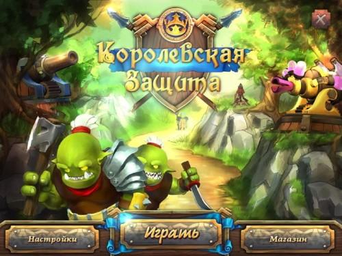 Королевская защита  - полная русская версия